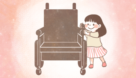 車いすは☆あたり前!シリーズ①
