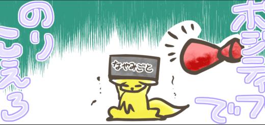 コンてぃにゅ~㊷「ポジティブ」