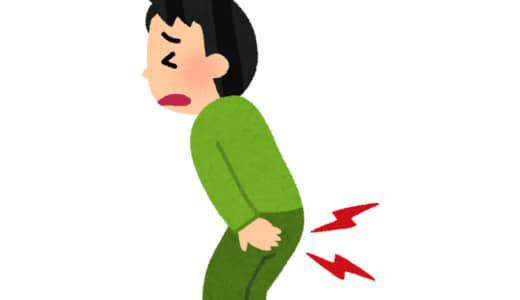 クローン病の合併症の1つ、お尻が痛い「痔瘻」とは?