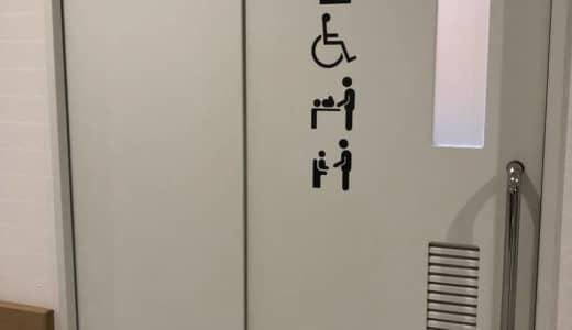 残念すぎる…フジテレビがオストメイトトイレの意味を誤報…