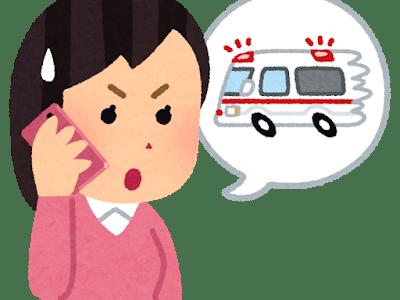救急車を呼ぶか迷った出来事。
