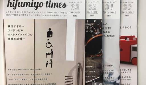 HIFUMIYO TIMES から2018年最後のご挨拶