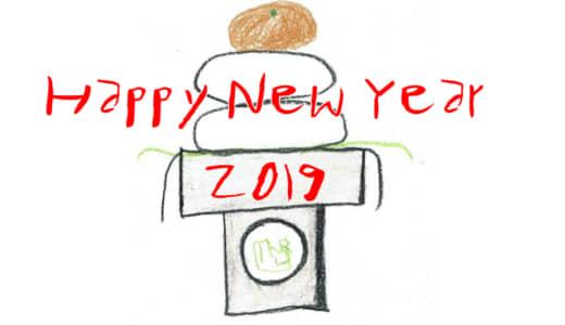 HIFUMIYO TIMESから新年のご挨拶