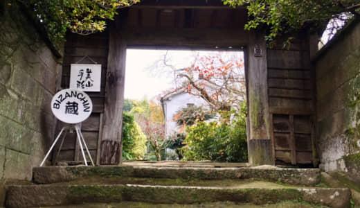 車椅子ユーザーと外出介助のプロが巡る、美山の体験型ツアー(1)