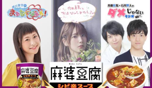 日清「麻婆豆腐 シビ辛スープ」と文化放送人気声優番組がタイアップ!