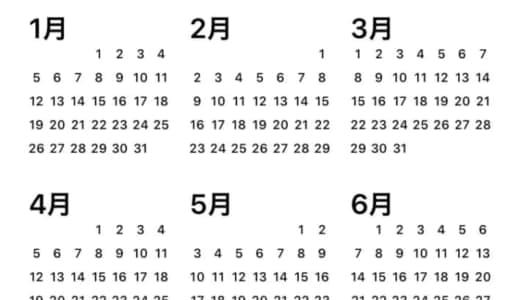 オリ・パラYEAR 2020 ~国民の祝日決まったよ~