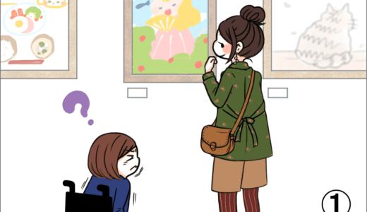 芸術を楽しむために