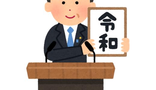新元号は「令和」に決定!発表直後Twitter上の反応は!?