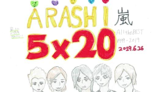 嵐の思いやりに涙。『5×20 All the BEST 1999-2019』アルバム発売!
