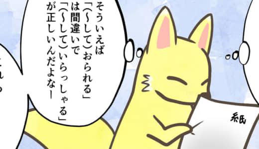 コンてぃにゅ~⑦思考は連想ゲーム?