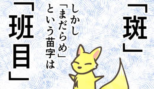 コンてぃにゅ~⑧苗字の不思議