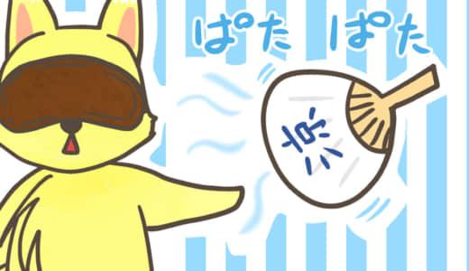 コンてぃにゅ~⑨さてなんでしょう