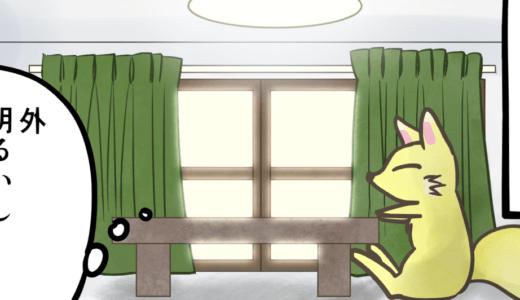 コンてぃにゅ~②太陽と天井灯