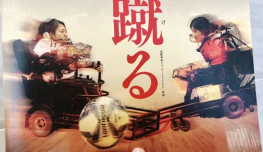映画「蹴る」電動車椅子サッカーに賭ける選手たちを見届けよ!