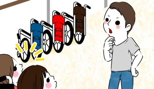 web限定 GO!HI!『車いすをもっと身近なものに』