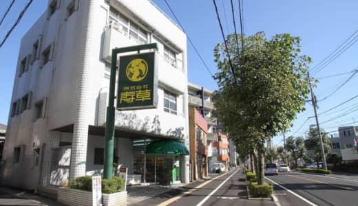 「オーガニック&ナチュラル 寿草」取材レポート