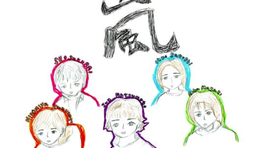 国民的アイドル嵐デビュー20周年おめでとうございます!