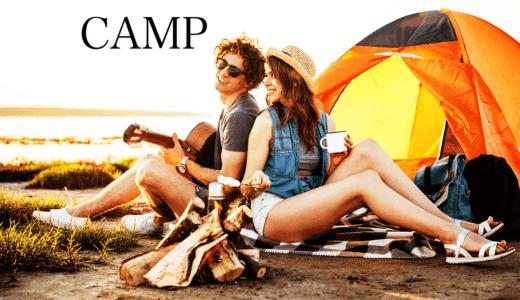 夏を先取り、1泊2日のキャンプで人は成長するのか?