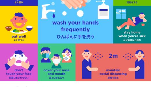 『感染予防のために、できること。』ポスターをシェアします