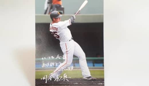 松井秀喜さん以来、生え抜き選手としてホームラン王なるか?巨人の4番岡本和真!