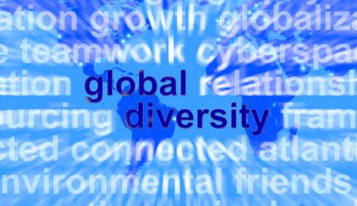 これからのグローバル社会を生き抜く考え方「ダイバーシティ」とは?
