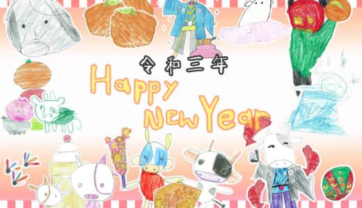 2021年HIFUMIYO TIMESから新年のご挨拶