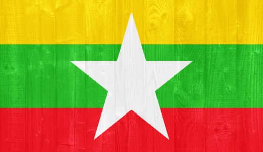 ミャンマー政変、今ミャンマーでは何が起きているのか