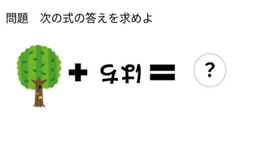 日本人には欠かせないある食べ物について学べる謎解き