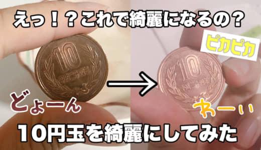 【SCIENCE TIME】どの調味料が一番綺麗になる?十円玉を綺麗にしてみた【自由研究】
