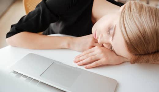 睡眠の知られざる役割と睡眠の効果3選を紹介