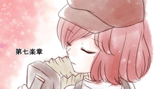 赤い月夜のマエストロ第七楽章(漫画)