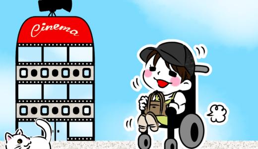 【ゴーハイ的日常】映画館でも自由に席を選びたい!
